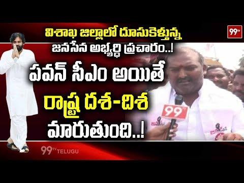 Yalamanchili Janasena MLA Candidate Sundarapu Vijay Kumar Face To Face over Pawan Kalyan | 99 TV