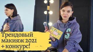 Трендовый макияж 2021 Новинки косметики Aden Tarte Bourjois Lancome КОНКУРС