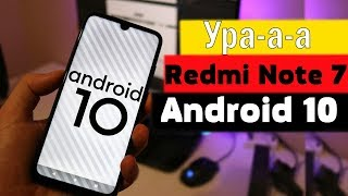 Как УСТАНОВИТЬ Android 10 на Xiaomi Redmi Note 7 НАКОНЕЦ-ТО