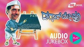 Download lagu Dagar Meshtru | Matthina Malla Dheerendra Gopal | Comedy Drama | Kannada