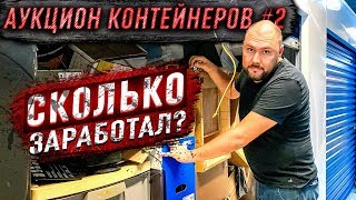 Как Григорий стал успешным перебирая контейнеры