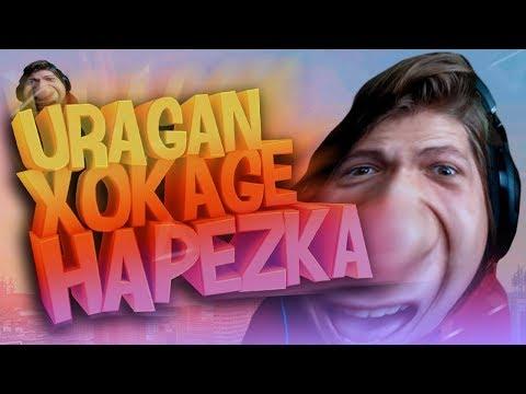 URAGAN HOKAGE СМЕШНЫЕ МОМЕНТЫ НА СТРИМЕ!/ДАЛИ БАН НА DIAMOND RP