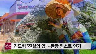진도형 ′진실의 입′...관광 명소로 인기