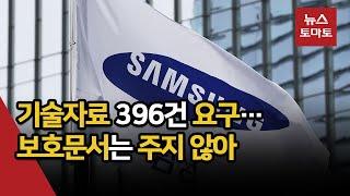 """""""기술 도면 내놔""""…삼성중공업, 기술…"""