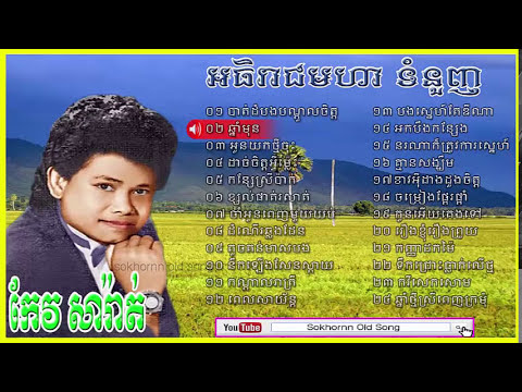 keo sarath | keo sarath song | khmer old song collection non stop