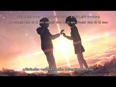 RADWIMPS - Nandemonaiya [Your name./Movie edit] ซับไทย