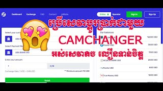 How To Exchange From Some E-wallets Money to Local Bank Account in Cambodia l Using Camchanger