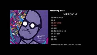 大柴拓カルテット『Flowing out』 □収録曲 01 陶器のワルツ 02 枝 03 静...