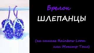 Брелок ШЛЕПАНЦЫ из резинок Rainbow Loom Bands,  Радужки Rainbow Loom