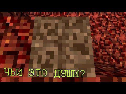 Крайности Minecraft: ПЕСОК ДУШ