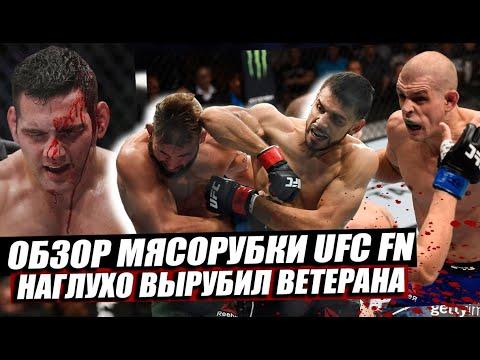 Обзор кровавого UFC! Глухой нокаут! Джереми Стивенс. Яир Родригес. Крис Вайдман. Доминик Рейс.