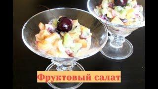 Фруктовый салат Наслаждение - легкий летний салат, ураган свежести!
