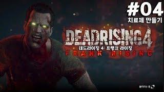 Dead Rising 4: Frank Rising - 데드라이징 4: 프랭크 라이징 (좀비모드) #04 치료제 만들기