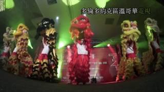華聯會春節晚會,20160228