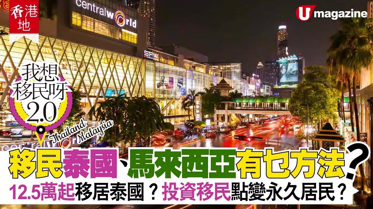 U Magazine (上集) : 移民泰國、馬來西亞有乜方法?