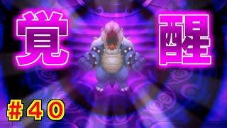 マリオ&ルイージRPG3DX実況プレイPart40「暗黒の目覚め」
