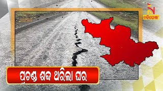 Jajpur District Was Shaken By The Loud Noise | NandighoshaTV