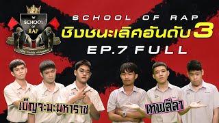 SCHOOL OF RAP | ชิงที่ 3 EP.07 (FULL) | เบ็ญจะมะมหาราช VS  เทพลีลา
