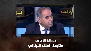 د. راكز الزعارير - متابعة الملف اللبناني
