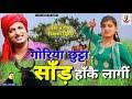 गोरिया छुट्टा सांड हाँकै लागी  Diwakar Dwivedi Hits  Diwakar Dwivedi Awadhi Song  Pankaj