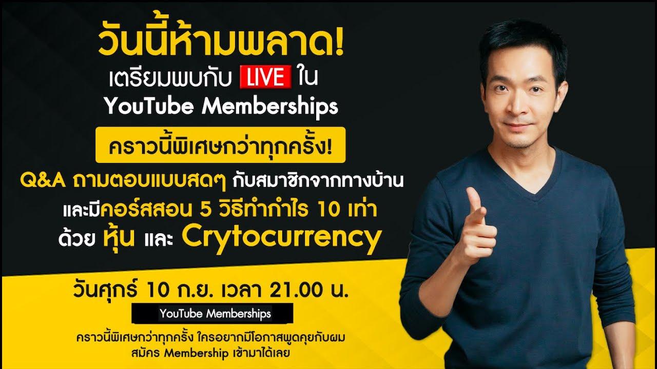 Exclusive Live: Youtube Membership Members 10-09-2021