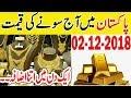 Gold Rate Today in Pakistan | Gold Price Today | 02-12-2018