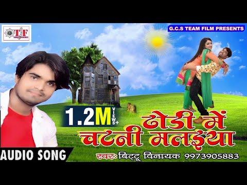 Dhodhi Me Chatani Malaiya~Bittu Vinayak~ढोड़ी में चटनी मलईया~Latest Bhojpuri Song 2017~Team Film