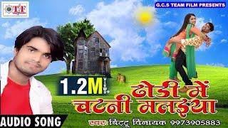 dhodhi me chatani malaiyabittu vinayakढोड़ी में चटनी मलईयाlatest bhojpuri song 2017team film