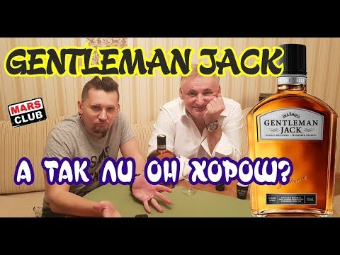 Джек Дениэлс - Джентельмен Джек, обзор и дегустация