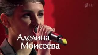 "Аделина Моисеева VS Вадим Капустин  ""Moondance""  Голос 5 Поединки 11 11 16"