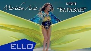 Marisha Asia - Барабан