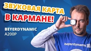 Обзор BEYERDYNAMIC A 200 P ✔ ЦАП усилитель для наушников!(Цена, отзывы и характеристики: ✓ BEYERDYNAMIC A 200 P - https://f.ua/beyerdynamic/a-200-p.html ✓ Вместо стандартного звука Beyerdynamic..., 2015-09-23T13:00:00.000Z)