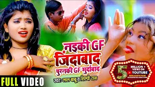 #Video #Lalbabu,#Shilp Raj  #Tik_Tok_Star #Priyanka Bharti   नइकी G.F जिन्दाबाद पूरनकी G.F मुर्दाबाद