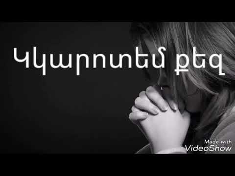 Kkarotem Qez. Կկարոտեմ քեզ. ասմունքում է՝Ա. Մանուկյանը