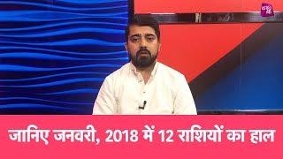 जानिए जनवरी, 2018 में सभी राशियों का हाल   Prateek Bhatt   Astro Tak