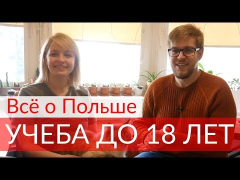 Несовершеннолетним в Польше нужен опекун? Учеба, работа, пересечение границы. Марина Пономаренко