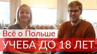 Переезд в Польшу для несовершеннолетних. Учеба, работа, пересечение границы. Марина Пономаренко