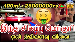 Red mercury detailed explanation in tamil