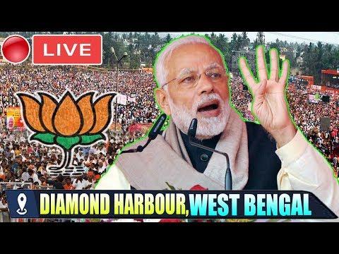 MODI LIVE : PM Modi Addresses Public Meeting at Diamond Harbour, West Bengal | 2019 BJP Rally