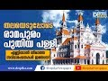 Ramapuram St. Augustine's Forane Church Consecrated, Here Are Its Specialities   Deepika News