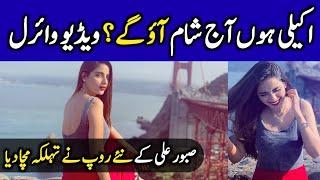 Saboor Aly | You Never Seen Before | Malkin | Sajal Ali Sister | Celeb Tribe