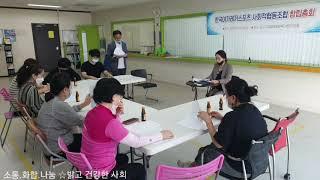 한국여가레저스포츠 사회적협동조합