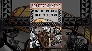 Кино-Неделя № 34 (1919) документальный фильм