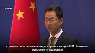 США ввели санкции против Китая и России