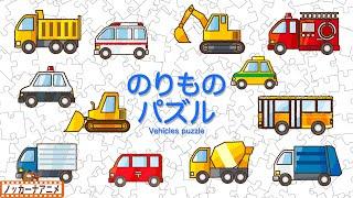 のりものパズルやってみよう!乗り物の名前・はたらくくるまで知育【赤ちゃん・子供向けアニメ】Vehicles puzzle