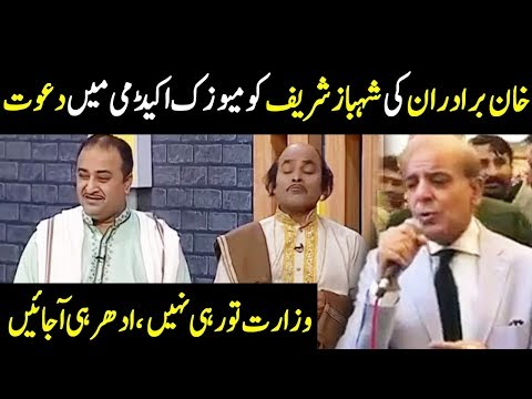 Khan Brothers Ki Shehbaz Sharif Ko Music Academy Main Dawat – Khabardar with Aftab Iqbal