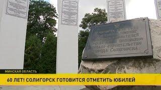 Солигорск отмечает юбилей: «Беларуськалий» представил новый рекорд