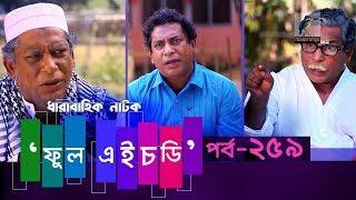 Maasranga TV |Fool HD | Ep 259 | Mosharraf Karim, Preeti, S. Selim, FR Babu | New Bangla Natok 2019
