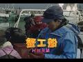 蟹工船 (カラオケ) 村田英雄