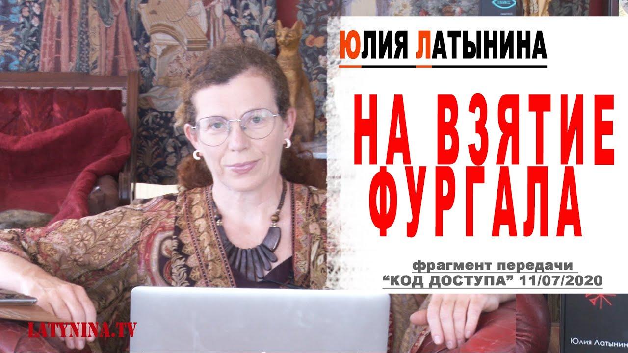 Юлия Латынина / Фургал/ LatyninaTV /